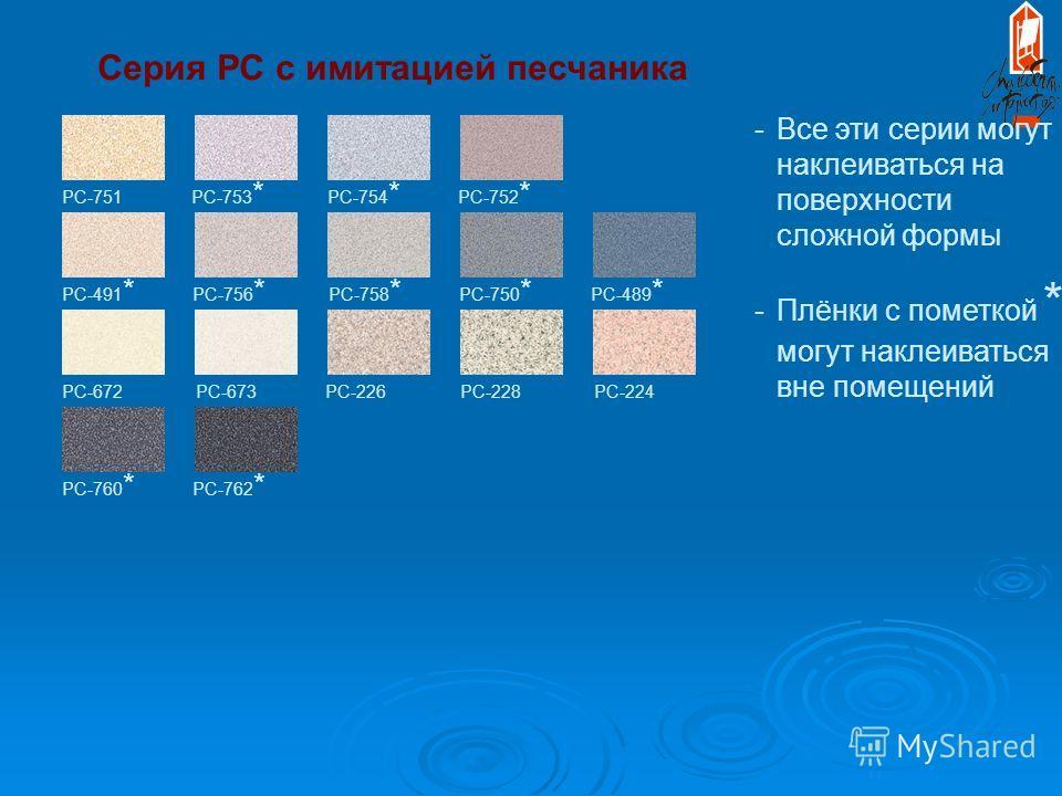 Серия PC с имитацией песчаника PC-751 PC-753 * PC-754 * PC-752 * PC-491 * PC-756 * PC-758 * PC-750 * PC-489 * PC-672 PC-673 PC-226 PC-228 PC-224 PC-760 * PC-762 * -Все эти серии могут наклеиваться на поверхности сложной формы -Плёнки с пометкой * мог