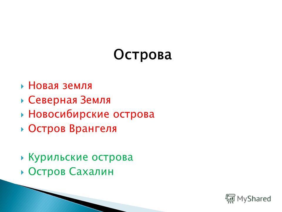 Острова Новая земля Северная Земля Новосибирские острова Остров Врангеля Курильские острова Остров Сахалин