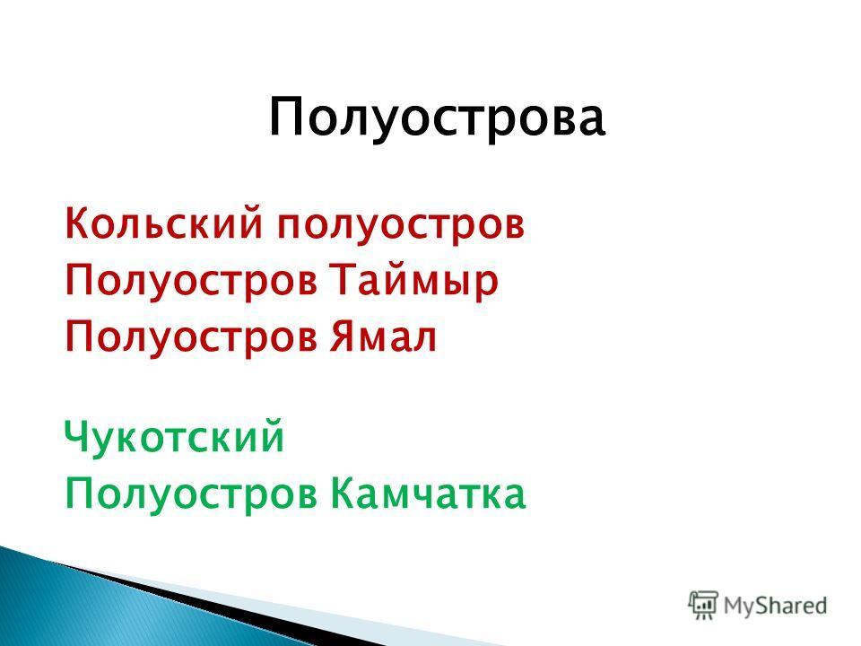 Полуострова Кольский полуостров Полуостров Таймыр Полуостров Ямал Чукотский Полуостров Камчатка