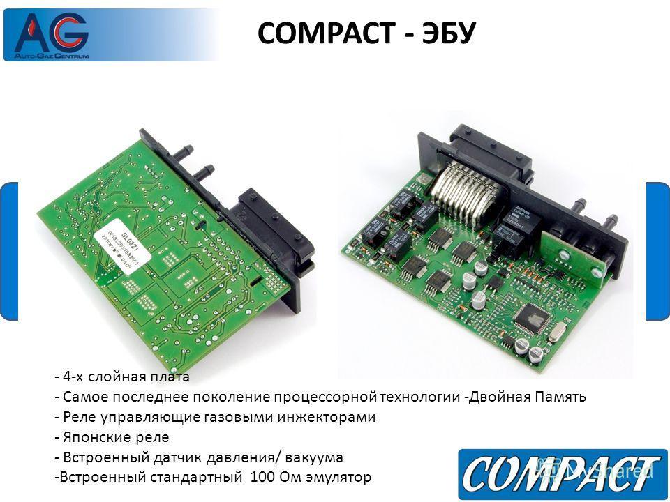 COMPACT - ЭБУ - 4-х слойная плата - Самое последнее поколение процессорной технологии -Двойная Память - Реле управляющие газовыми инжекторами - Японские реле - Встроенный датчик давления/ вакуума -Встроенный стандартный 100 Ом эмулятор