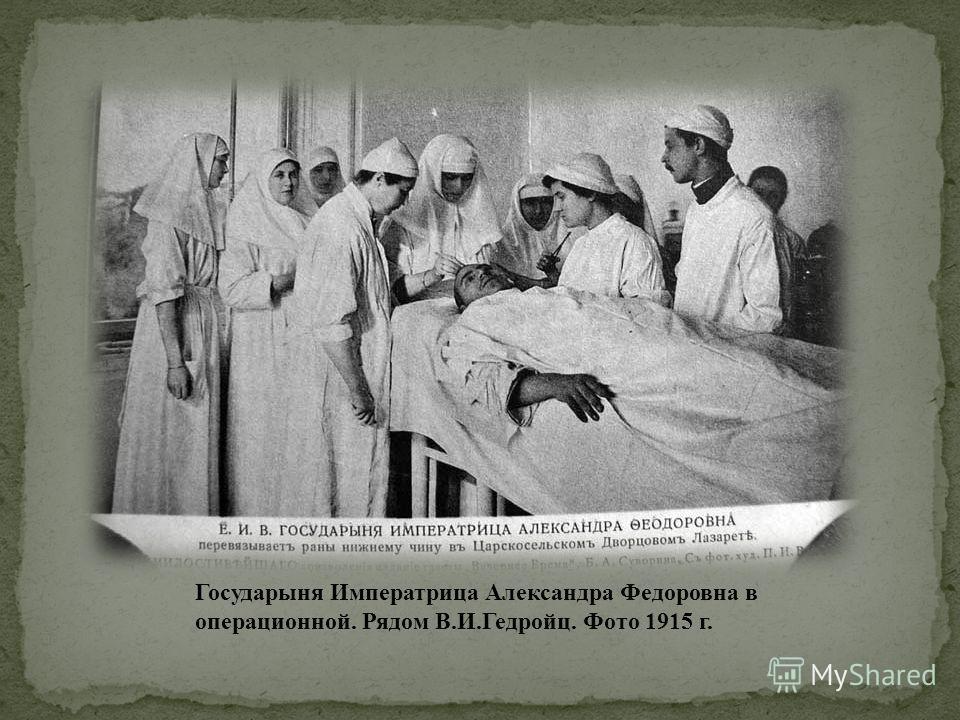 Государыня Императрица Александра Федоровна в операционной. Рядом В.И.Гедройц. Фото 1915 г.