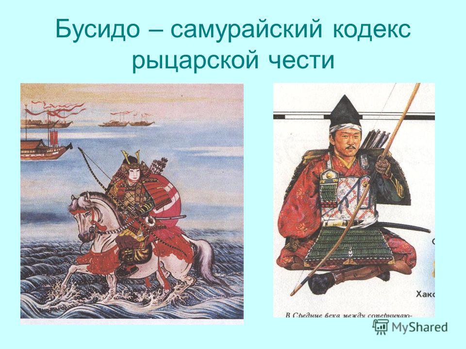 Бусидо – самурайский кодекс рыцарской чести