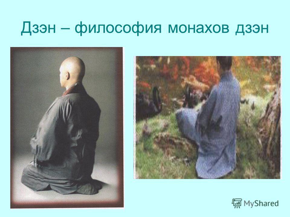 Дзэн – философия монахов дзэн