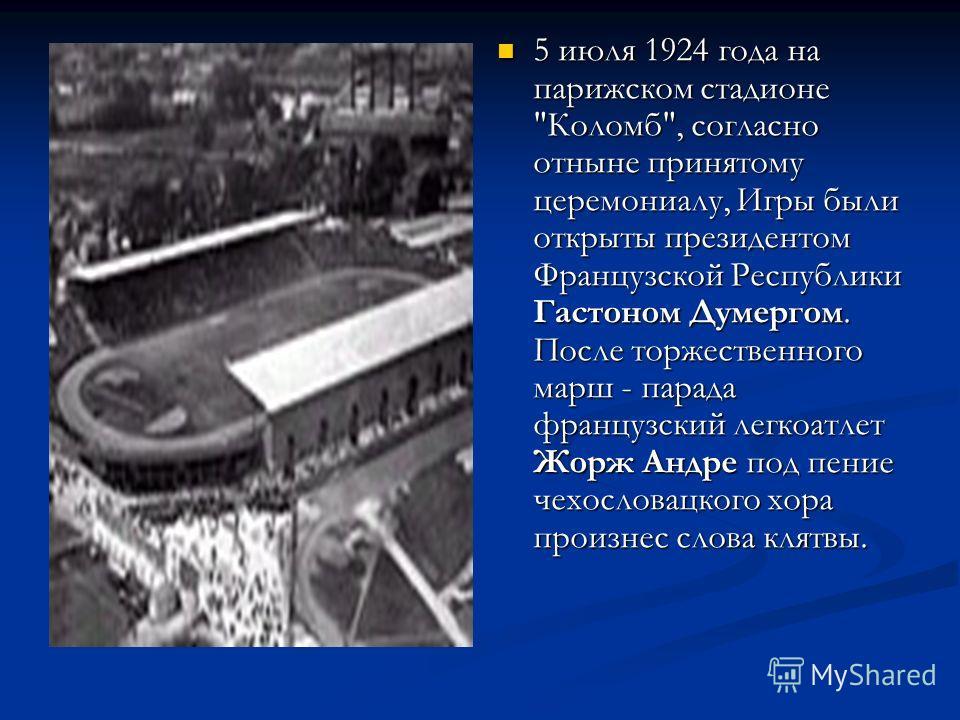 5 июля 1924 года на парижском стадионе