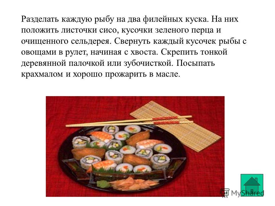 Разделать каждую рыбу на два филейных куска. На них положить листочки сисо, кусочки зеленого перца и очищенного сельдерея. Свернуть каждый кусочек рыбы с овощами в рулет, начиная с хвоста. Скрепить тонкой деревянной палочкой или зубочисткой. Посыпать