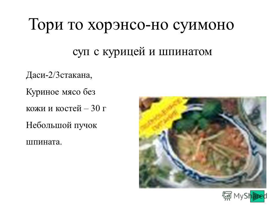 Тори то хорэнсо-но суимоно суп с курицей и шпинатом Даси-2/3стакана, Куриное мясо без кожи и костей – 30 г Небольшой пучок шпината.