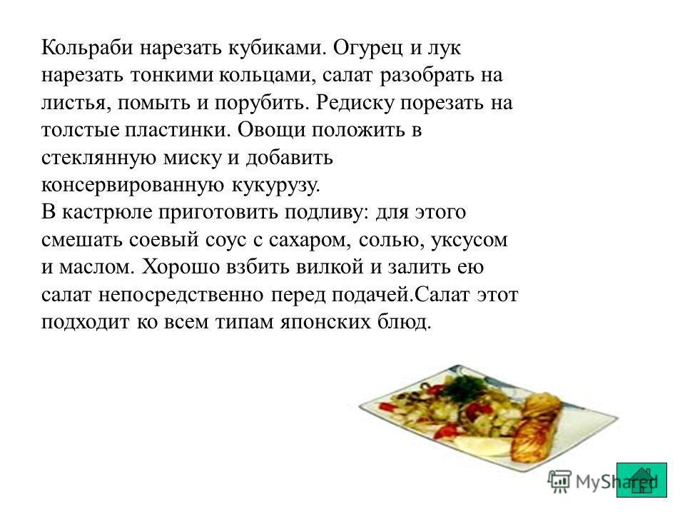 Кольраби нарезать кубиками. Огурец и лук нарезать тонкими кольцами, салат разобрать на листья, помыть и порубить. Редиску порезать на толстые пластинки. Овощи положить в стеклянную миску и добавить консервированную кукурузу. В кастрюле приготовить по