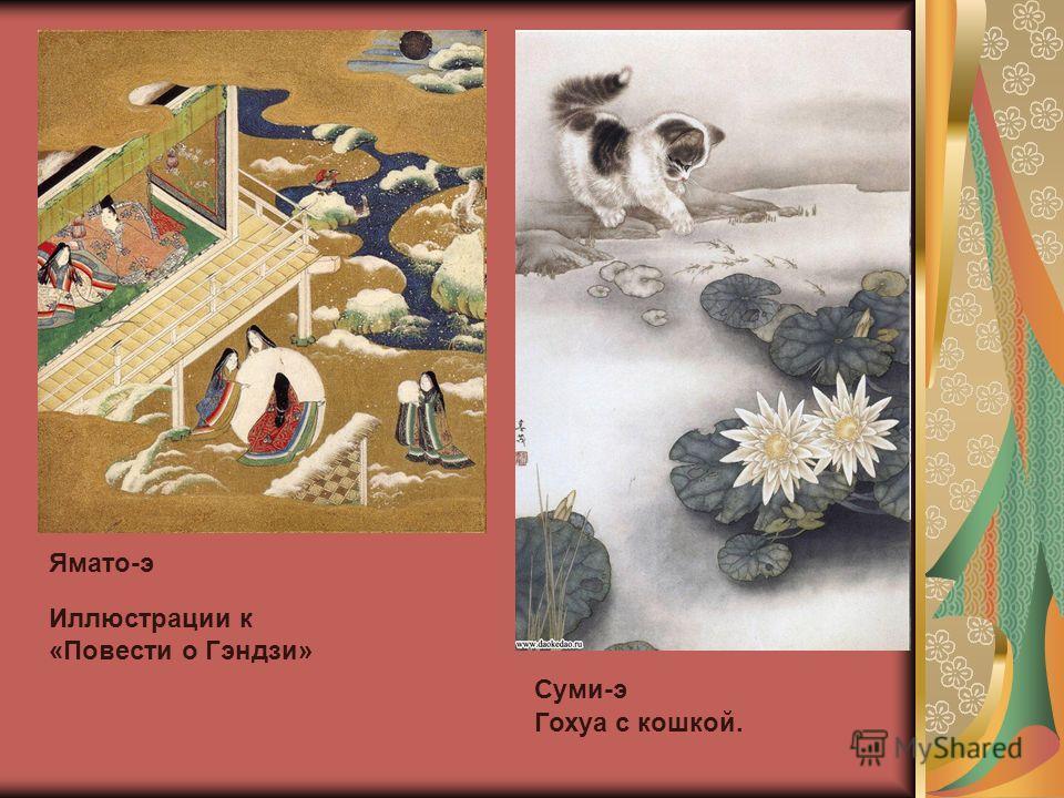 Ямато-э Иллюстрации к «Повести о Гэндзи» Гохуа с кошкой. Суми-э