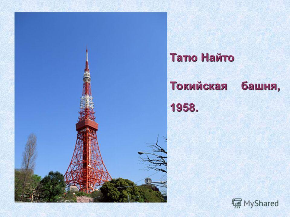 Татю Найто Токийская башня, 1958.