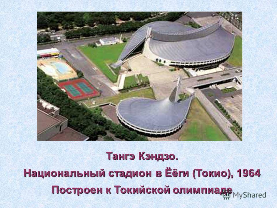 Тангэ Кэндзо. Национальный стадион в Ёёги (Токио), 1964 Построен к Токийской олимпиаде