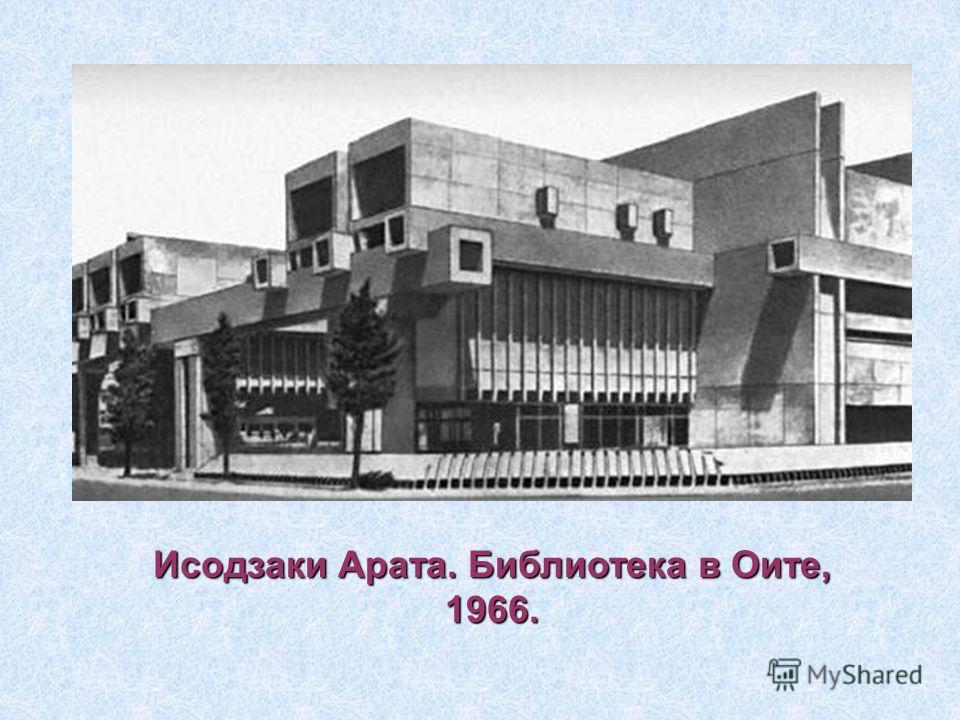 Исодзаки Арата. Библиотека в Оите, 1966.
