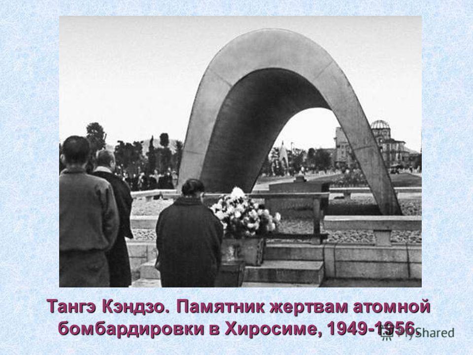 Тангэ Кэндзо. Памятник жертвам атомной бомбардировки в Хиросиме, 1949-1956.