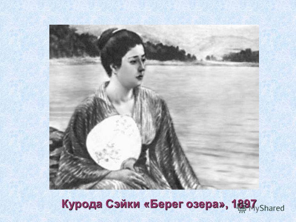 Курода Сэйки «Берег озера», 1897
