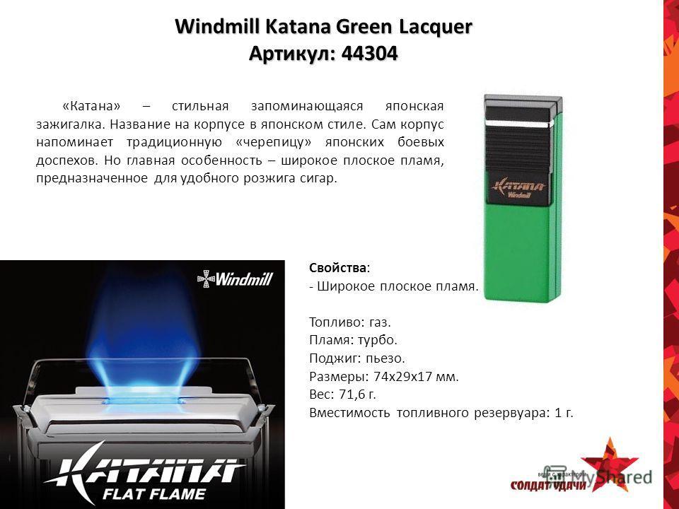 Windmill Katana Green Lacquer Артикул: 44304 «Катана» – стильная запоминающаяся японская зажигалка. Название на корпусе в японском стиле. Сам корпус напоминает традиционную «черепицу» японских боевых доспехов. Но главная особенность – широкое плоское