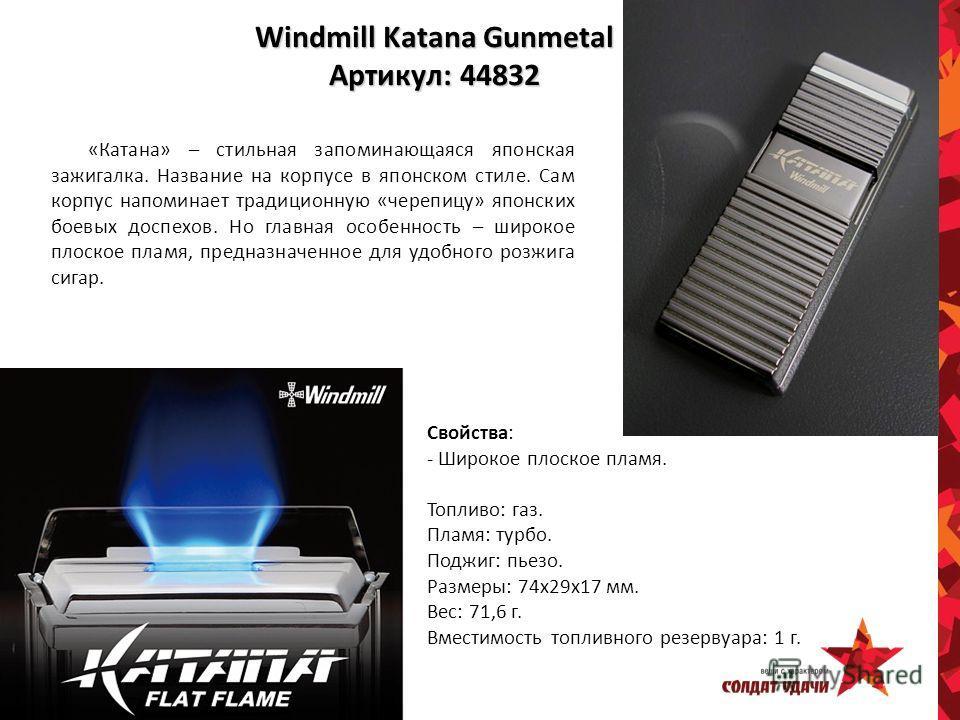Windmill Katana Gunmetal Артикул: 44832 «Катана» – стильная запоминающаяся японская зажигалка. Название на корпусе в японском стиле. Сам корпус напоминает традиционную «черепицу» японских боевых доспехов. Но главная особенность – широкое плоское плам