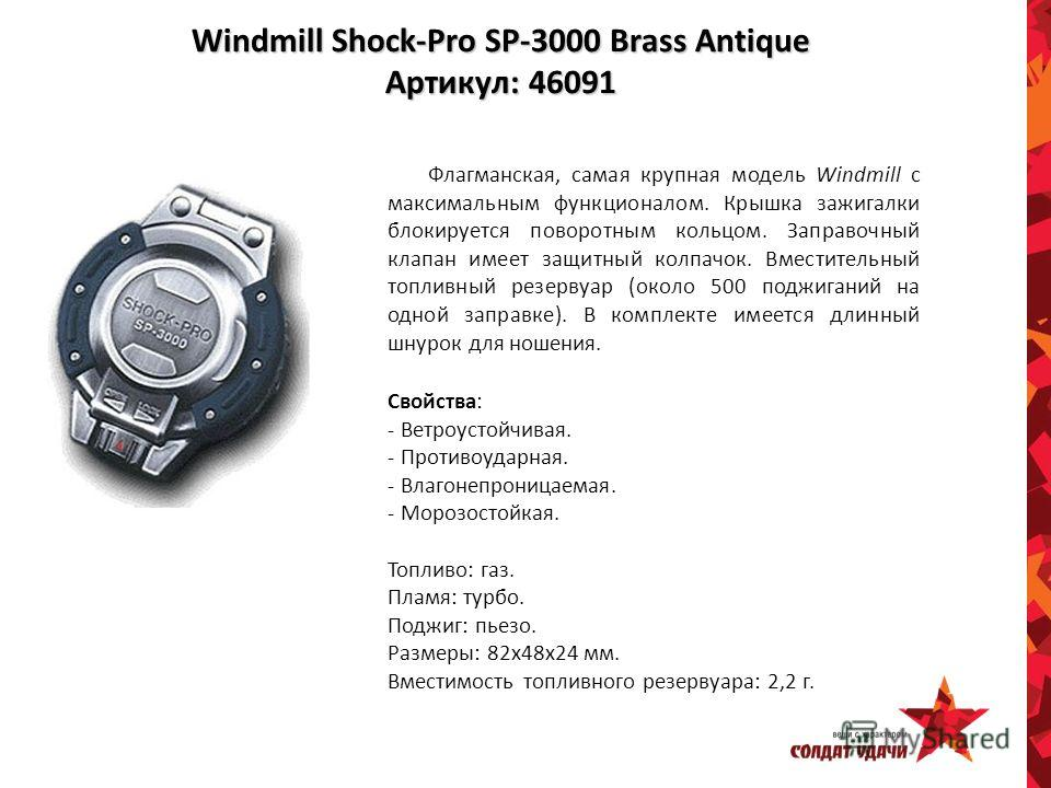 Windmill Shock-Pro SP-3000 Brass Antique Артикул: 46091 Флагманская, самая крупная модель Windmill с максимальным функционалом. Крышка зажигалки блокируется поворотным кольцом. Заправочный клапан имеет защитный колпачок. Вместительный топливный резер