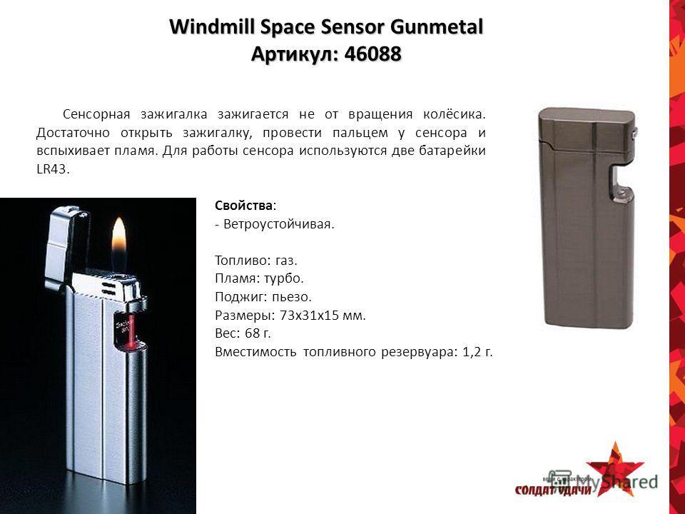 Windmill Space Sensor Gunmetal Артикул: 46088 Сенсорная зажигалка зажигается не от вращения колёсика. Достаточно открыть зажигалку, провести пальцем у сенсора и вспыхивает пламя. Для работы сенсора используются две батарейки LR43. Свойства: - Ветроус