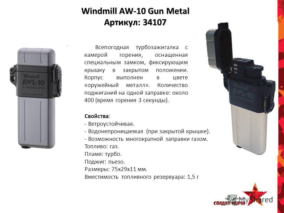 Windmill AW-10 Gun Metal Артикул: 34107 Всепогодная турбозажигалка с камерой горения, оснащенная специальным замком, фиксирующим крышку в закрытом положении. Корпус выполнен в цвете «оружейный металл». Количество поджиганий на одной заправке: около 4