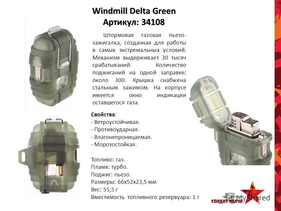 Windmill Delta Green Артикул: 34108 Свойства: - Ветроустойчивая. - Противоударная. - Влагонепроницаемая. - Морозостойкая. Топливо: газ. Пламя: турбо. Поджиг: пьезо. Размеры: 66х52х23,5 мм Вес: 55,5 г Вместимость топливного резервуара: 1 г Штормовая г