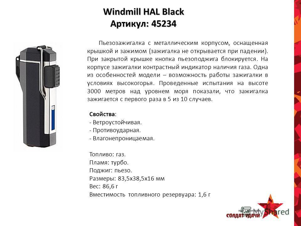 Windmill HAL Black Артикул: 45234 Пьезозажигалка с металлическим корпусом, оснащенная крышкой и зажимом (зажигалка не открывается при падении). При закрытой крышке кнопка пьезоподжига блокируется. На корпусе зажигалки контрастный индикатор наличия га