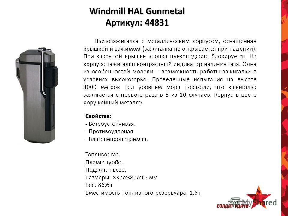 Windmill HAL Gunmetal Артикул: 44831 Пьезозажигалка с металлическим корпусом, оснащенная крышкой и зажимом (зажигалка не открывается при падении). При закрытой крышке кнопка пьезоподжига блокируется. На корпусе зажигалки контрастный индикатор наличия