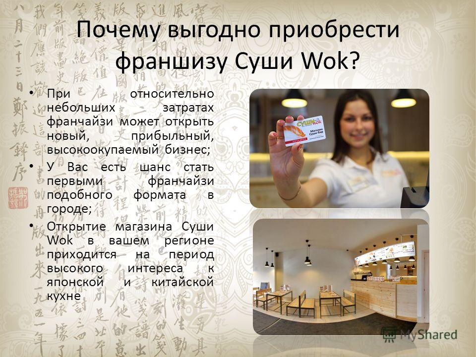 Почему выгодно приобрести франшизу Суши Wok? При относительно небольших затратах франчайзи может открыть новый, прибыльный, высокоокупаемый бизнес; У Вас есть шанс стать первыми франчайзи подобного формата в городе; Открытие магазина Суши Wok в вашем
