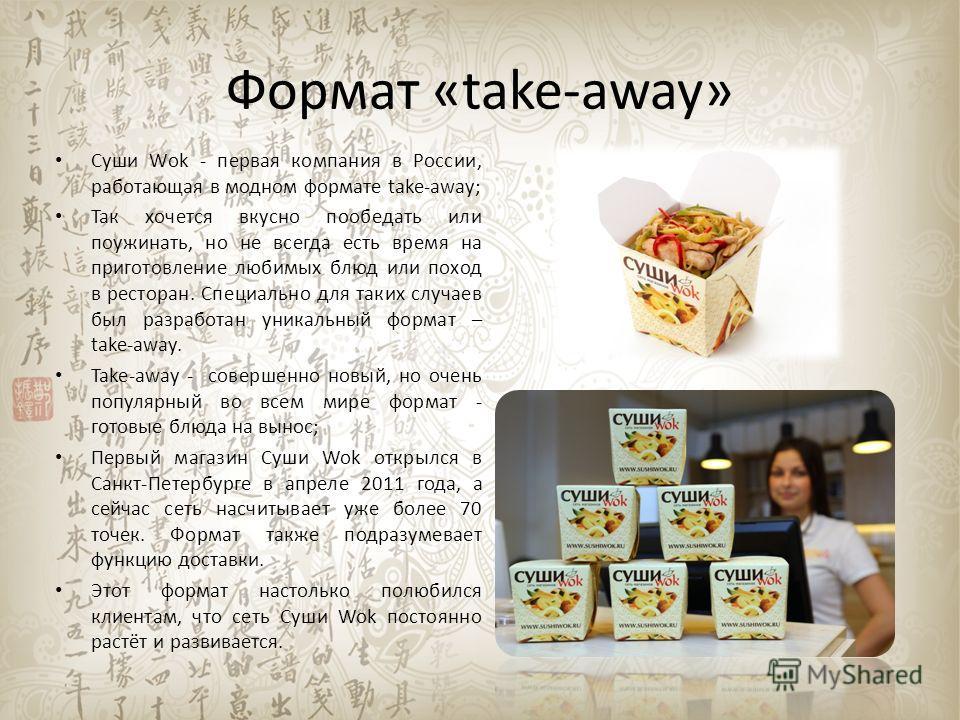 Формат «take-away» Суши Wok - первая компания в России, работающая в модном формате take-away; Так хочется вкусно пообедать или поужинать, но не всегда есть время на приготовление любимых блюд или поход в ресторан. Специально для таких случаев был ра