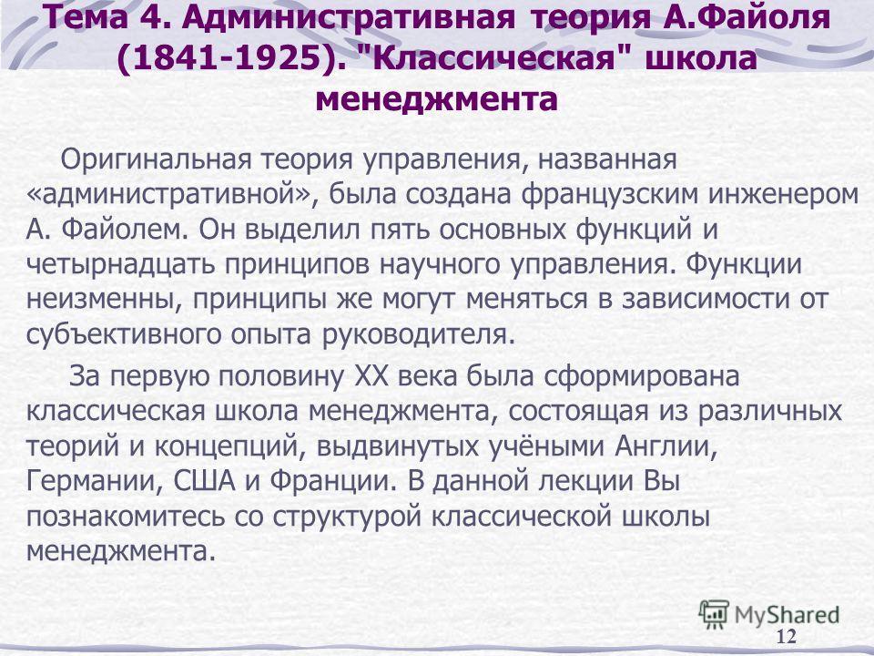 12 Тема 4. Административная теория А.Файоля (1841-1925).