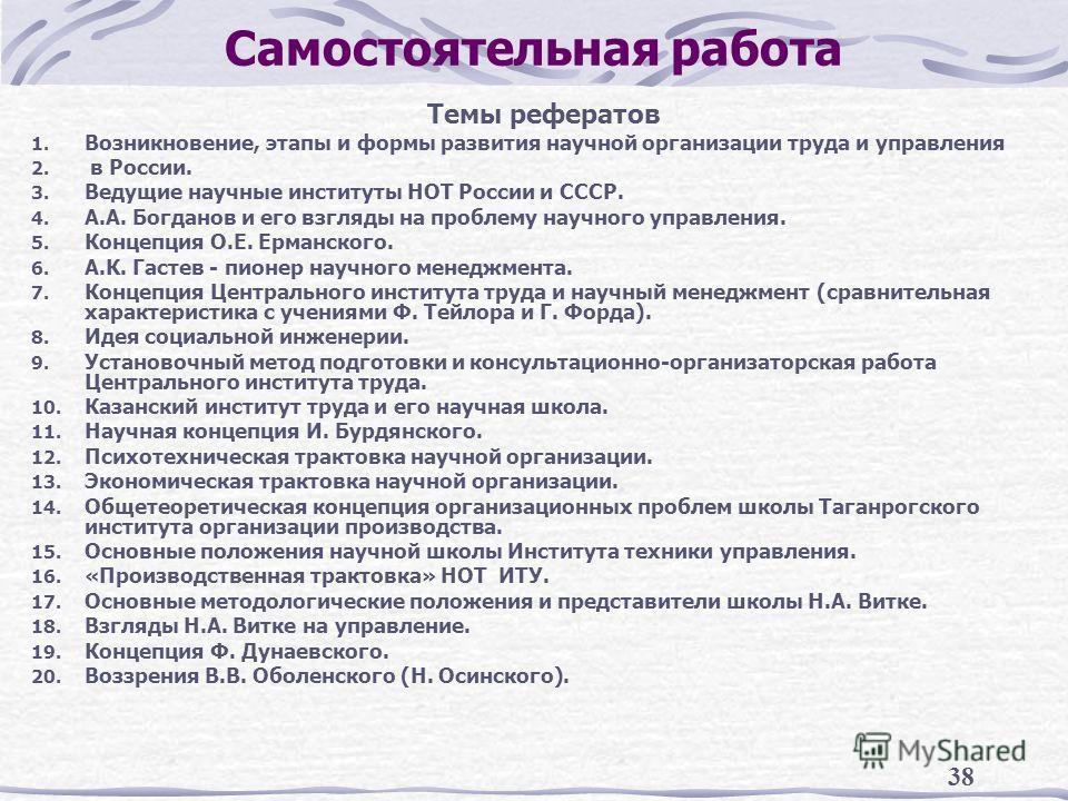 Презентация на тему История менеджмента Представление дисциплины  38 38 Самостоятельная работа Темы рефератов