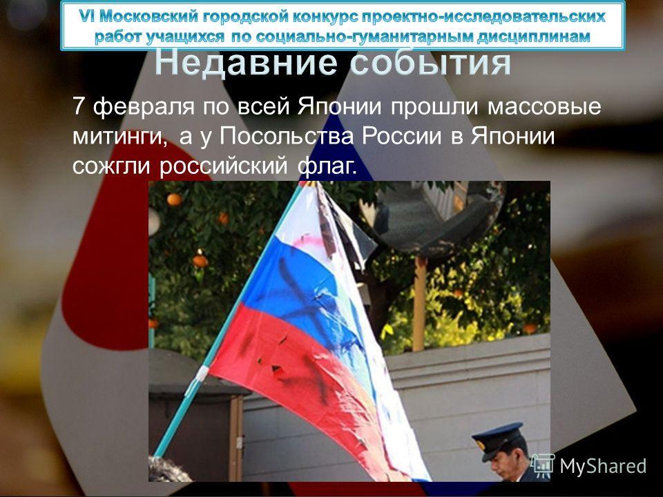 7 февраля по всей Японии прошли массовые митинги, а у Посольства России в Японии сожгли российский флаг. Недавние события