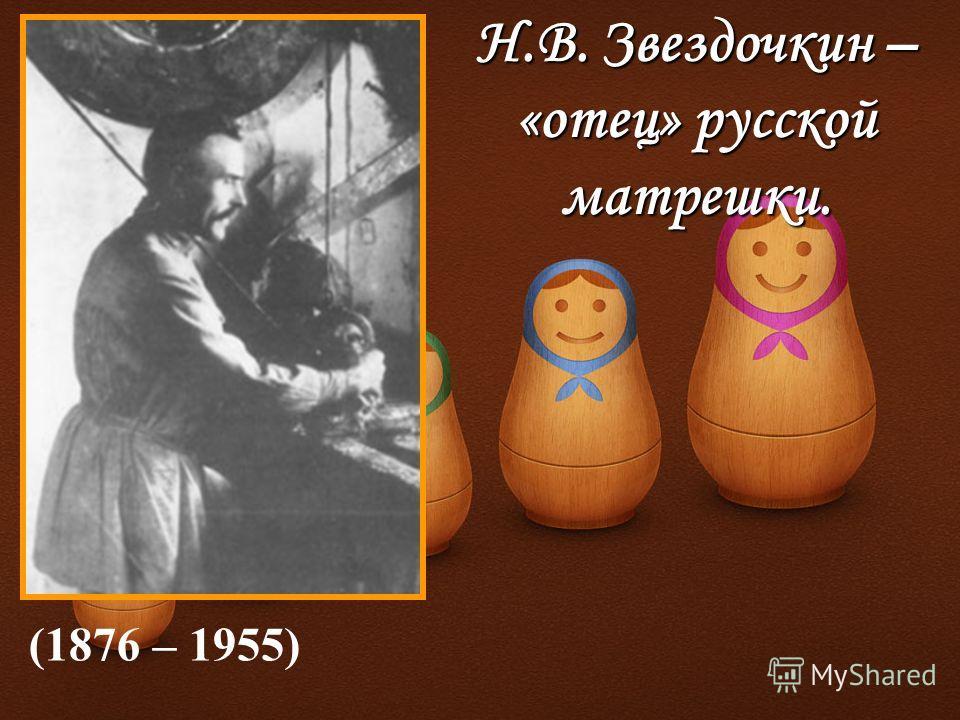 Н.В. Звездочкин – «отец» русской матрешки. (1876 – 1955)