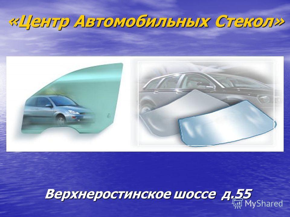 «Центр Автомобильных Стекол» Верхнеростинское шоссе д.55
