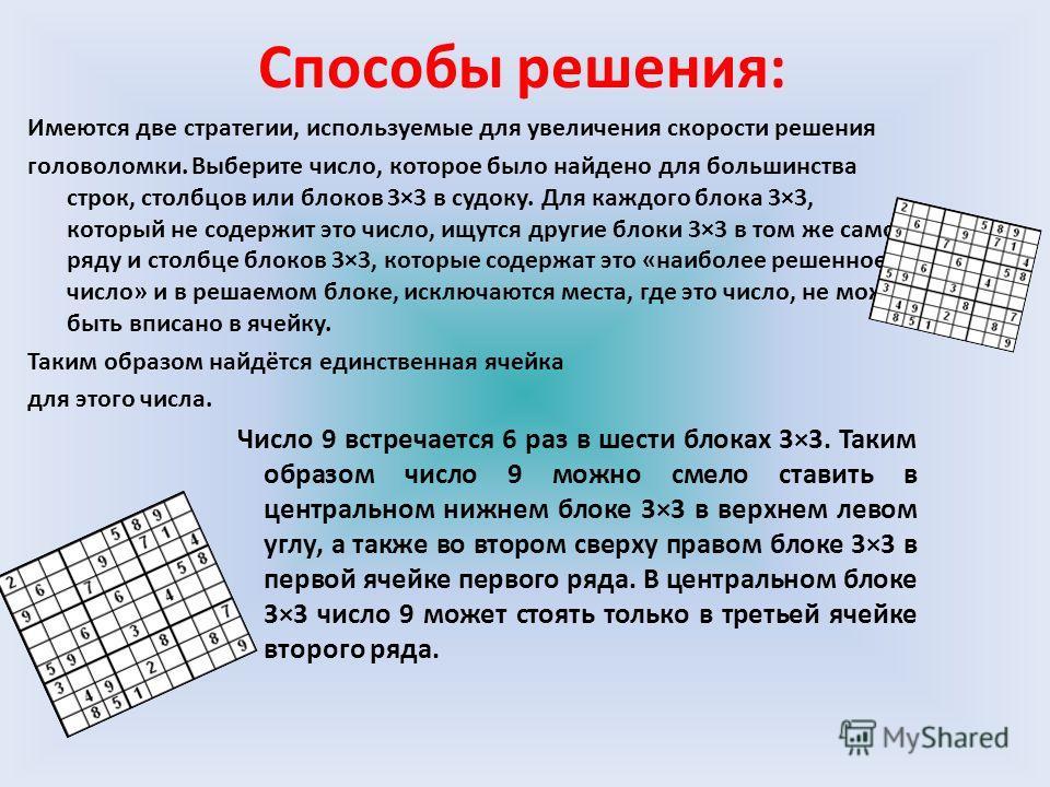 Способы решения: Имеются две стратегии, используемые для увеличения скорости решения головоломки. Выберите число, которое было найдено для большинства строк, столбцов или блоков 3×3 в судоку. Для каждого блока 3×3, который не содержит это число, ищут