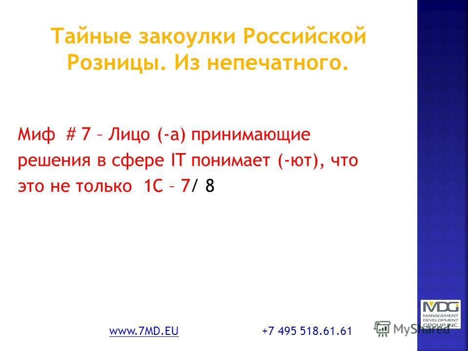 Миф # 7 – Лицо (-а) принимающие решения в сфере IT понимает (-ют), что это не только 1С – 7/ 8 www.7MD.EUwww.7MD.EU +7 495 518.61.61