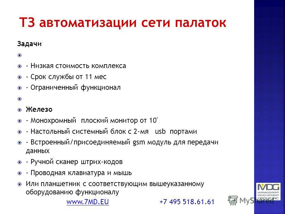 www.7MD.EUwww.7MD.EU +7 495 518.61.61 Задачи - Низкая стоимость комплекса - Срок службы от 11 мес - Ограниченный функционал Железо - Монохромный плоский монитор от 10' - Настольный системный блок с 2-мя usb портами - Встроенный/присоединяемый gsm мод