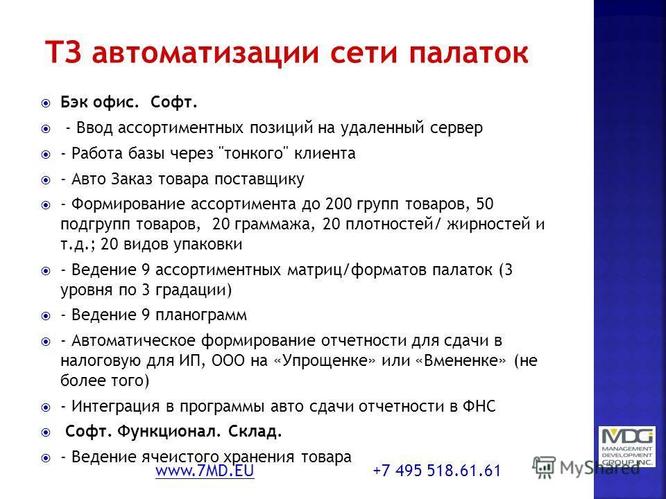 www.7MD.EUwww.7MD.EU +7 495 518.61.61 Бэк офис. Софт. - Ввод ассортиментных позиций на удаленный сервер - Работа базы через
