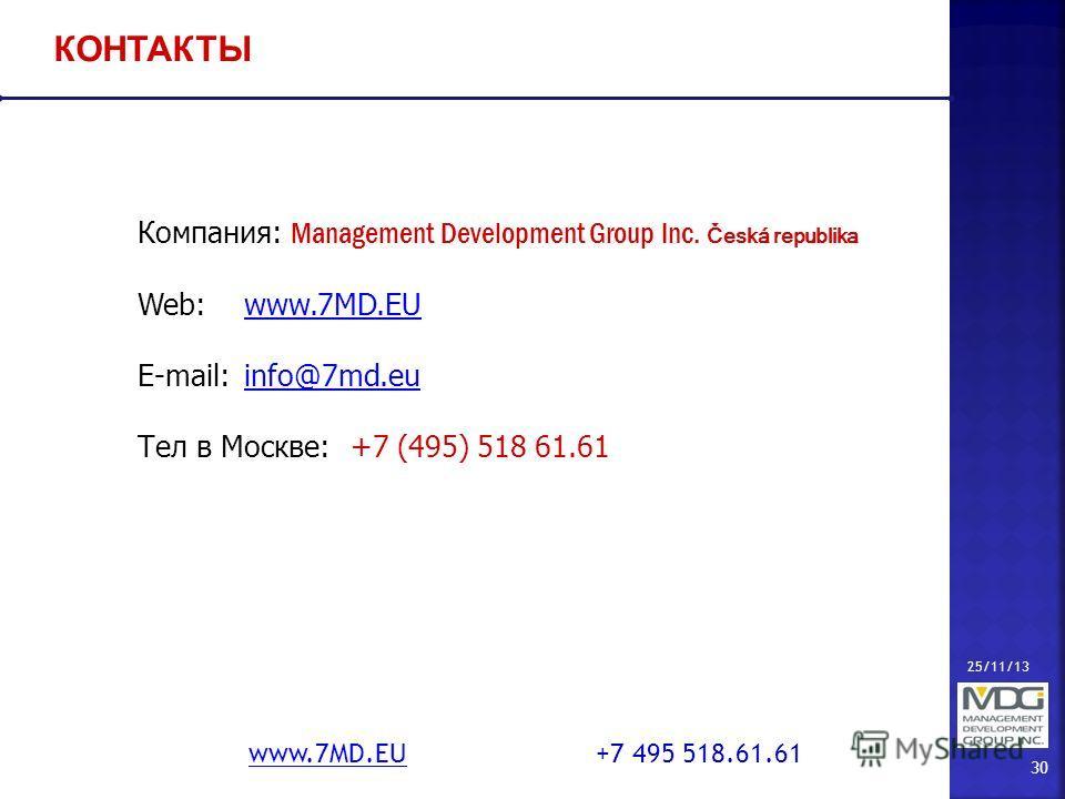 25/11/13 30 www.7MD.EUwww.7MD.EU +7 495 518.61.61 КОНТАКТЫ Компания: Management Development Group Inc. Česká republika Web:www.7MD.EUwww.7MD.EU E-mail:info@7md.euinfo@7md.eu Тел в Москве: +7 (495) 518 61.61