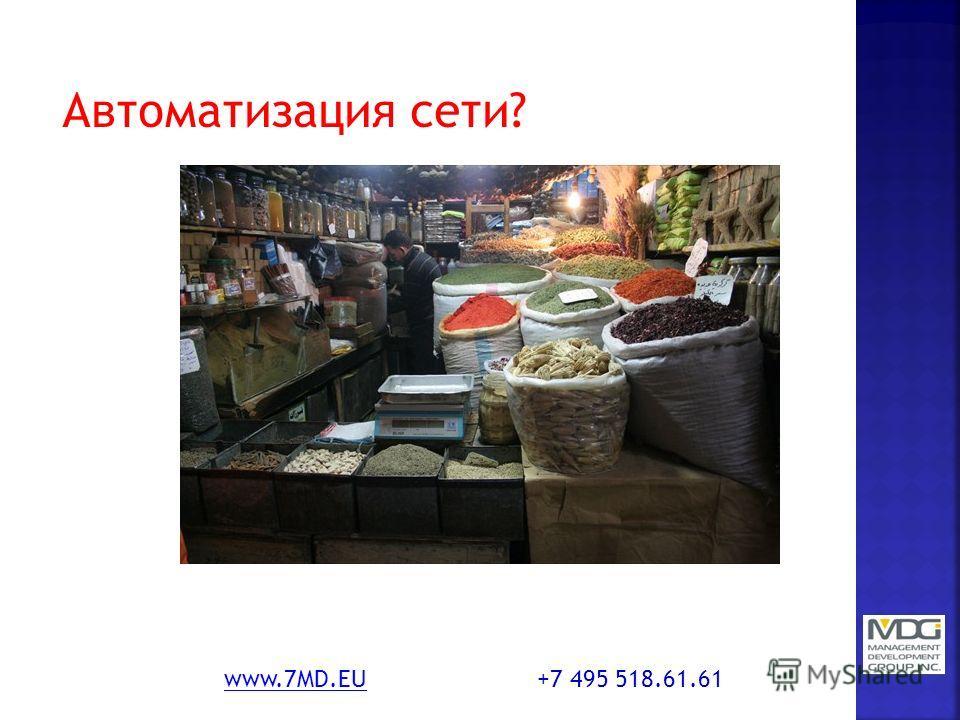 www.7MD.EUwww.7MD.EU +7 495 518.61.61 Автоматизация сети?