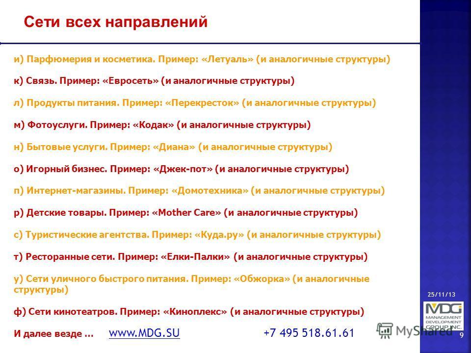 25/11/13 9 www.MDG.SUwww.MDG.SU +7 495 518.61.61 Сети всех направлений и) Парфюмерия и косметика. Пример: «Летуаль» (и аналогичные структуры) к) Связь. Пример: «Евросеть» (и аналогичные структуры) л) Продукты питания. Пример: «Перекресток» (и аналоги