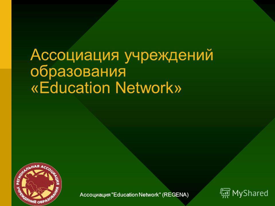 Ассоциация Education Network (REGENA) Ассоциация учреждений образования «Education Network»