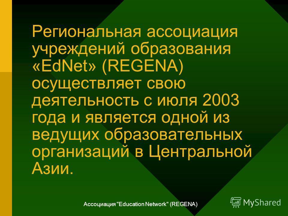 Ассоциация Education Network (REGENA) Региональная ассоциация учреждений образования «EdNet» (REGENA) осуществляет свою деятельность с июля 2003 года и является одной из ведущих образовательных организаций в Центральной Азии.