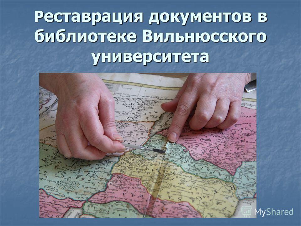 Р еставрация документов в библиотеке Вильнюсского университета