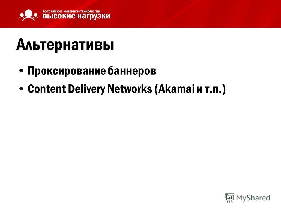 Альтернативы Проксирование баннеров Content Delivery Networks (Akamai и т.п.)