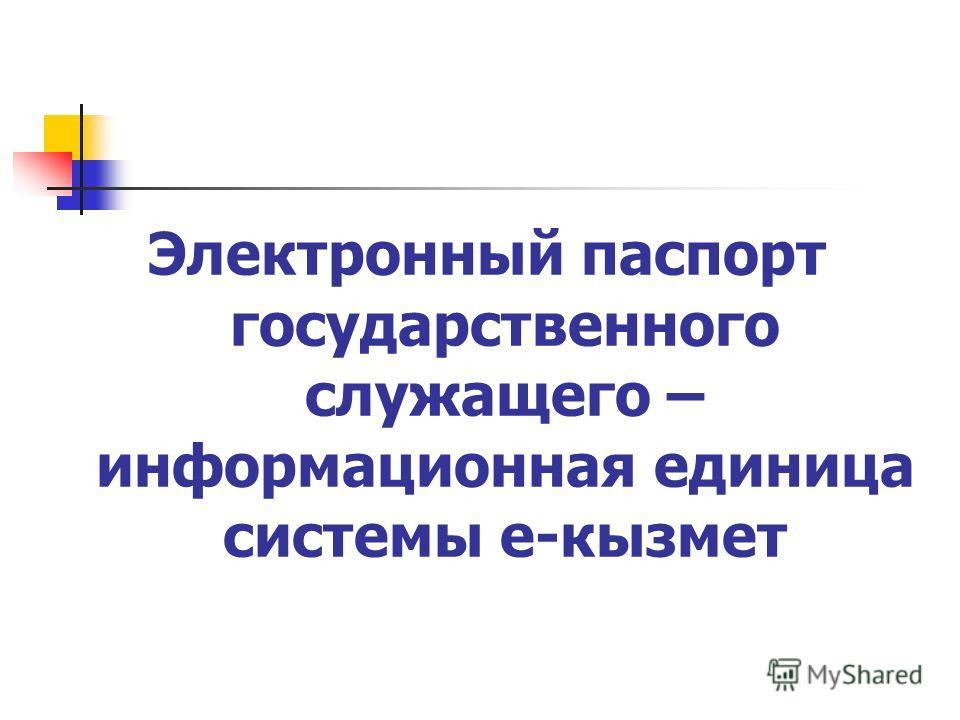 Электронный паспорт государственного служащего – информационная единица системы е-кызмет