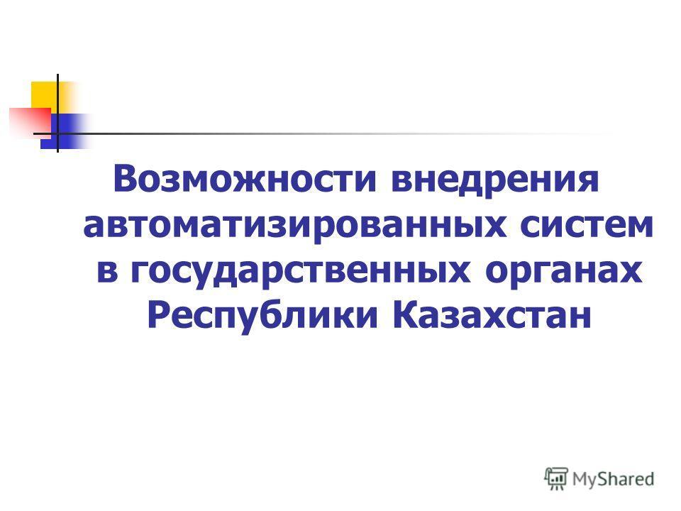 Возможности внедрения автоматизированных систем в государственных органах Республики Казахстан