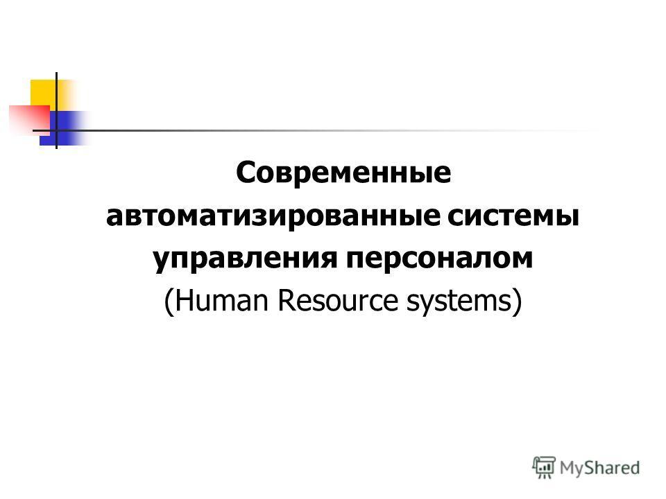 Современные автоматизированные системы управления персоналом (Human Resource systems)
