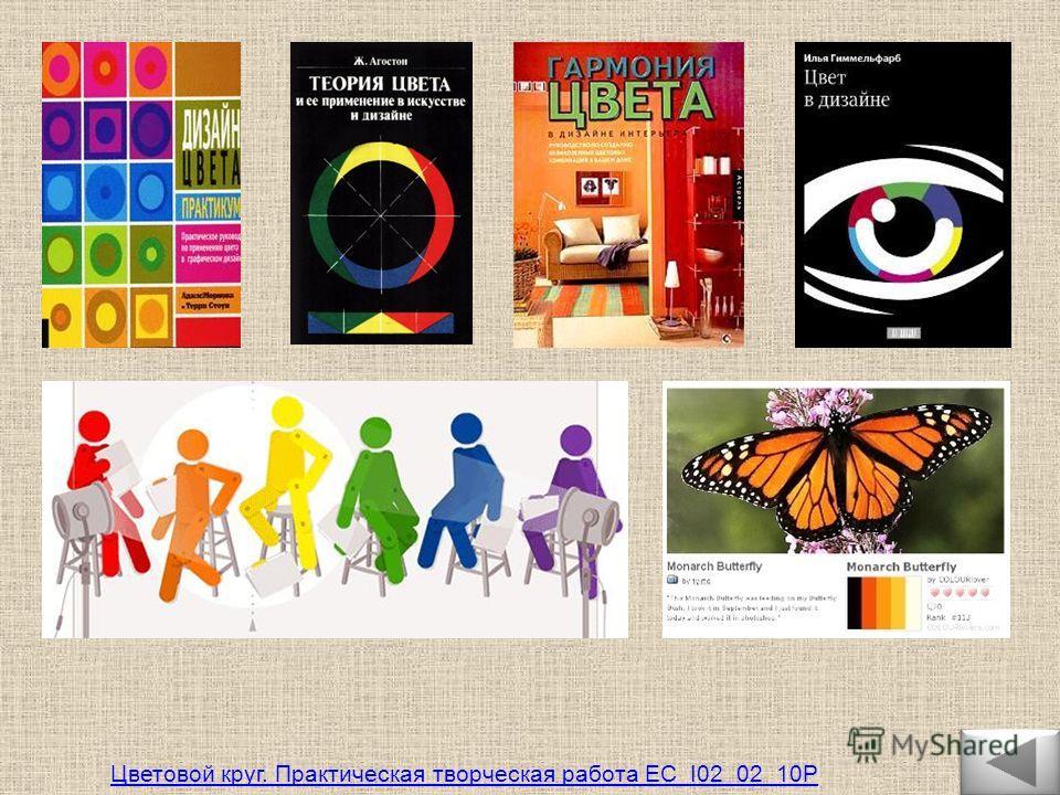 Цветовой круг. Практическая творческая работа EC_I02_02_10P