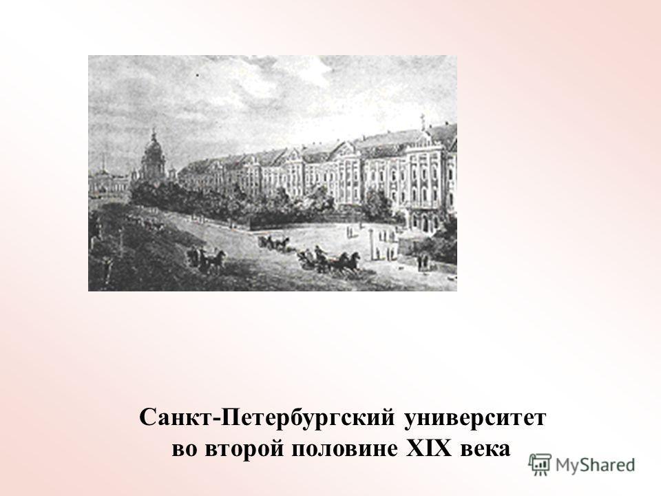 Санкт-Петербургский университет во второй половине ХIХ века