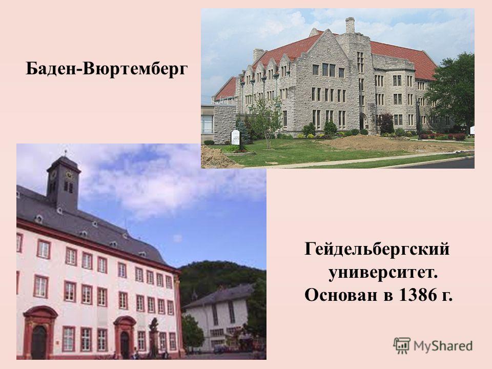 Гейдельбергский университет. Основан в 1386 г. Баден-Вюртемберг
