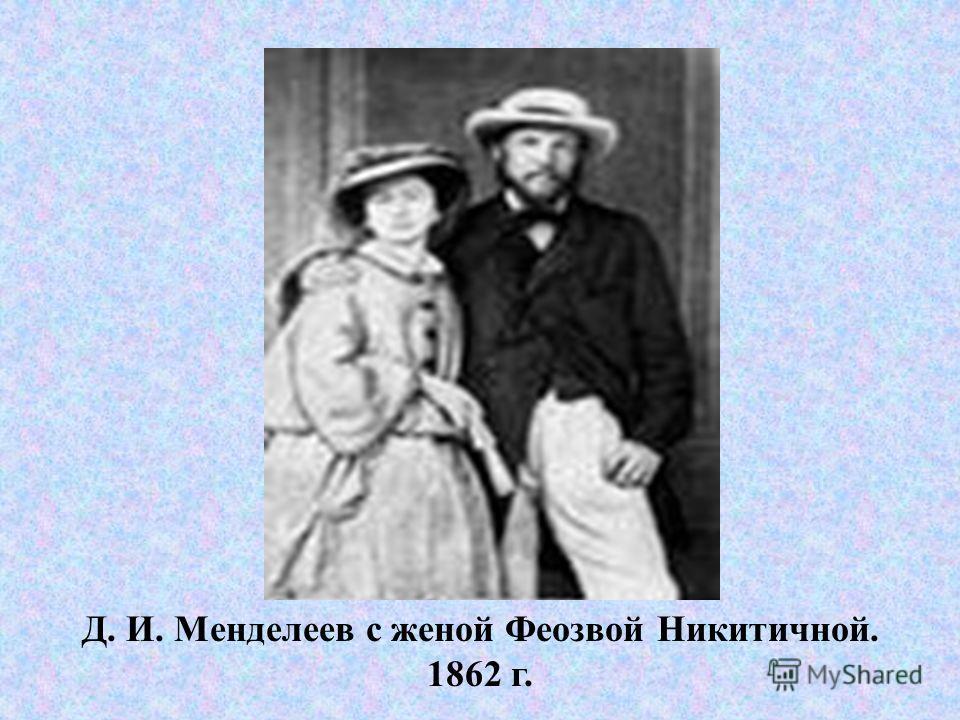 Д. И. Менделеев с женой Феозвой Никитичной. 1862 г.